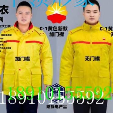 定制中石油中石化加油站工作服棉服